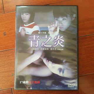 🚚 青之炎 DVD