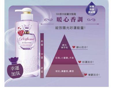 566香水能量洗髮露 幸運加氛-510g(僅使用2次)
