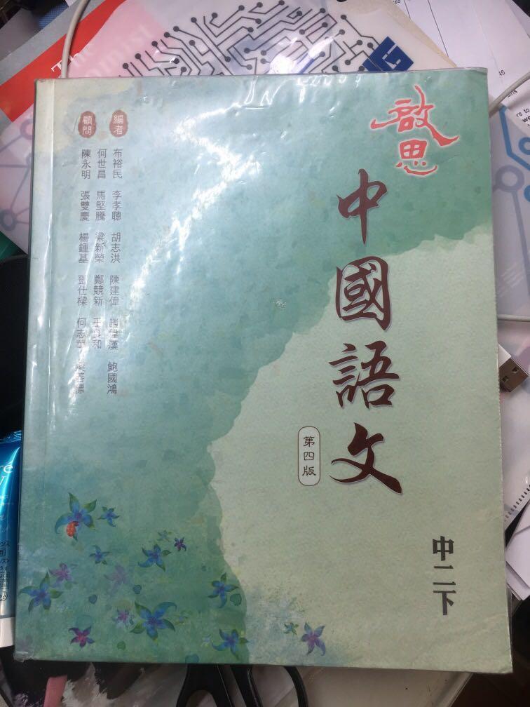 啟思中國語文 中二下 第四版