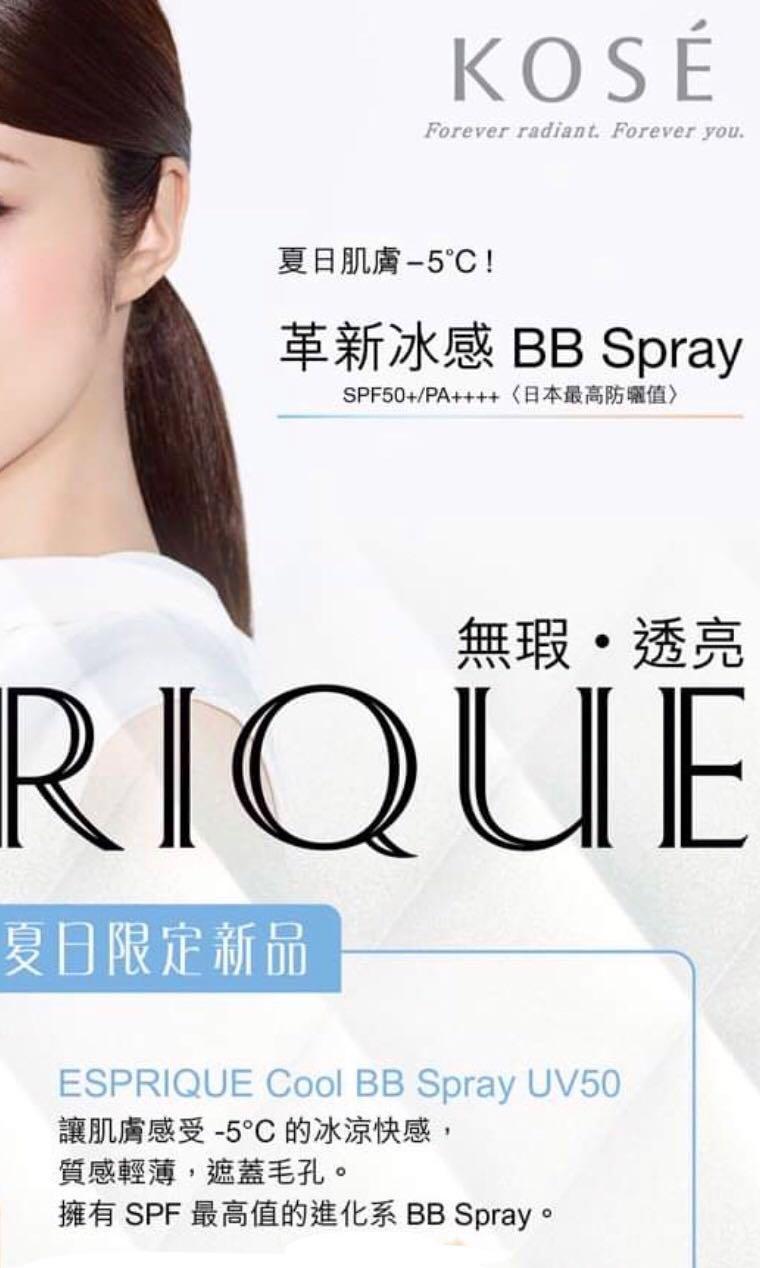 Kose Esprique Cool BB Spray UV50  5度降溫防曬BB霜