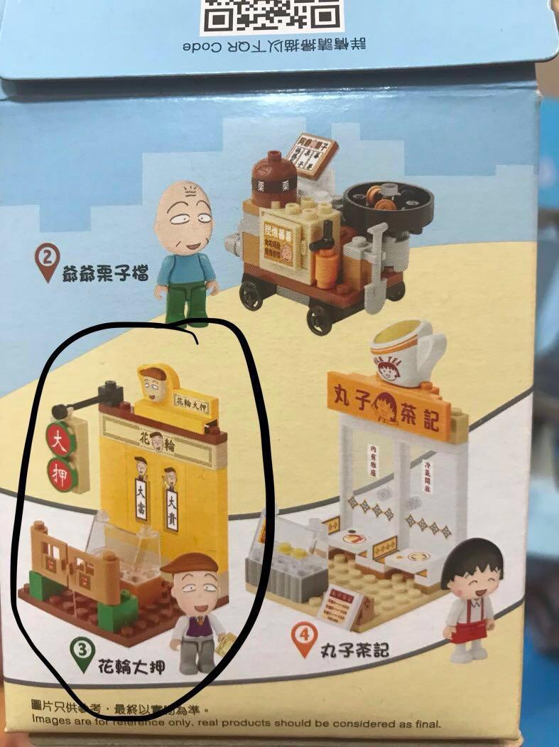 小丸子Lego 7-11