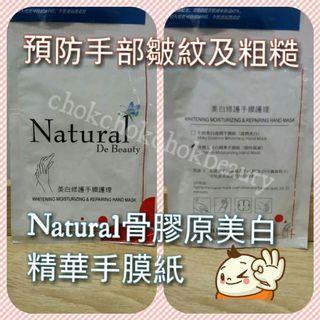 去紋保濕之選 買10送1 Natural 骨膠原美白精華手膜紙