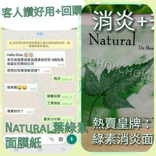 急救暗瘡肌 美容院品牌 natural 葉綠素消炎面膜紙