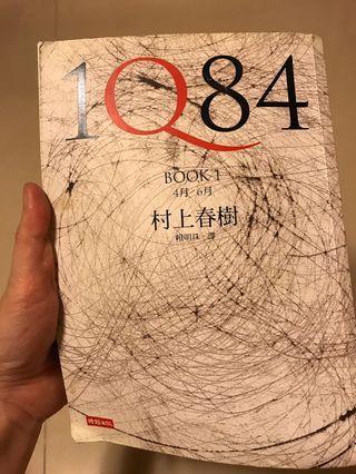 村上春樹 1Q84 Book1