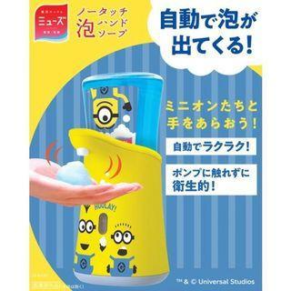 🚚 日本帶回小小兵自動洗手消毒液