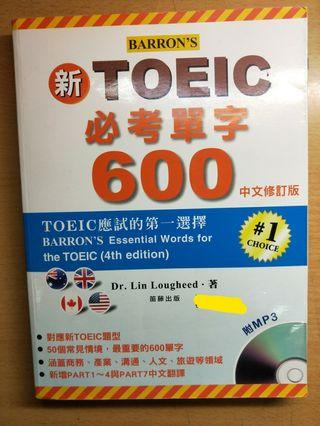 🚚 新多益TOEIC 必考單字600