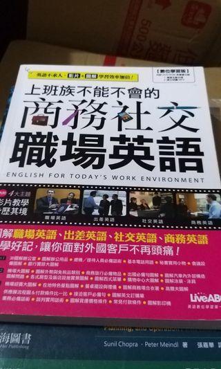2手書 / 企業管理系 / 生涯發展與規劃、上班族不能不會的商務社交職場英語