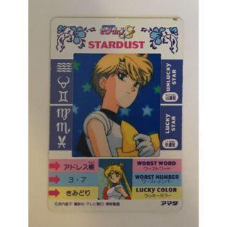 美少女戰士  幻燈片卡 日版 初版