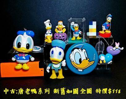 中古絕版:Donald Duck(唐老鴨)系列,包括匙扣、扭蛋、小鏡子,市面少有,新舊如圖,極具收藏價值,限時優惠全圖$118,不散不議,有意pm。