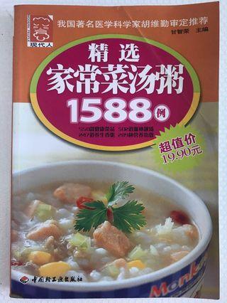 Cook book 食譜