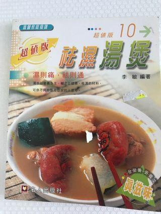 Cook book 湯食譜