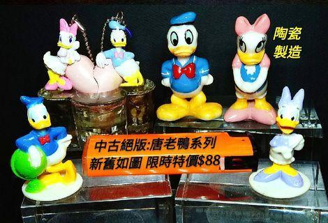 中古絕版:Donald Duck (唐老鴨) 陶瓷擺設,手工精緻,極具收藏價值,扭蛋,新舊如圖,驚喜價全部$88,不散不議,有意pm。
