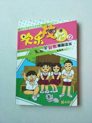 🚚 Chinese Comic Book 欢乐校园 3