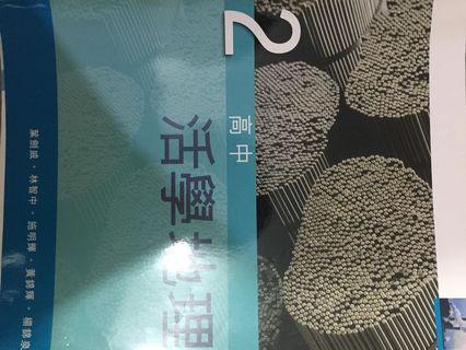 DSE地理書(必修1-7冊)