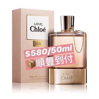 順豐到付 Love Chloe EDP 50ml