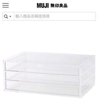 🚚 (滿額350元贈面膜)MUJI 無印良品 壓克力盒 橫型 3層