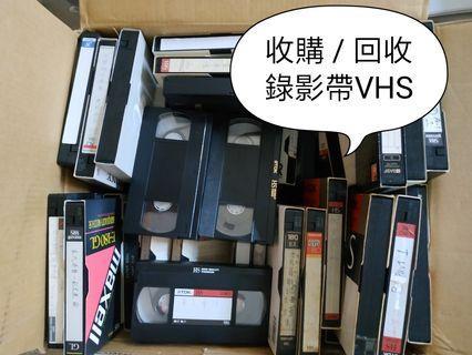 收購回收 二手錄影帶VHS 舊物件徵收