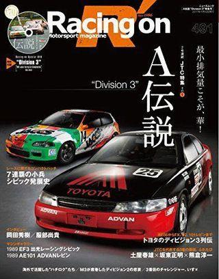 Racing on A伝説Division 3 JTC Group A Civic