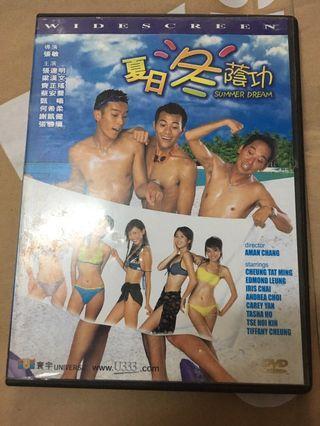 夏日冬蔭功 Summer Dream 港版 DVD