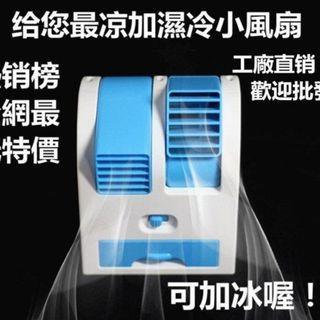 風扇+加濕+美容可加冰塊 電風扇 冷風扇 usb 水冷式凉風扇 風扇 小風扇1469批發【一件代發、代購、物流集運】