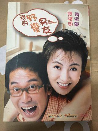我的野蠻男友 My Sassy Boyfriend 港版 DVD