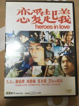 戀愛起義 Heroes In Love 港版 DVD