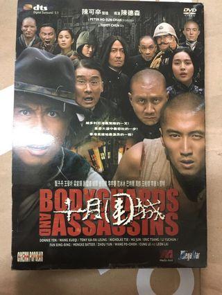 十月圍城 Bodyguards And Assassins 港版 DVD
