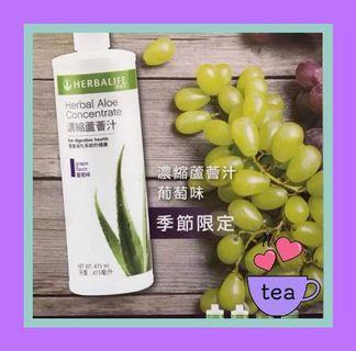 Herbalife康寶萊提子🍇葡萄味濃縮蘆薈汁herbal Aloe📞WhatsApp:59229646