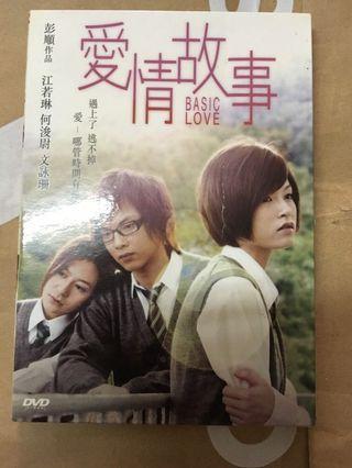 愛情故事 Basic Love 港版 DVD