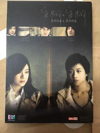 安娜與安娜 Anna & Anna 港版 DVD