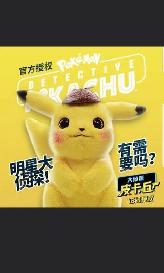 Detective Pikachu Soft Toy Stuffed Plushie