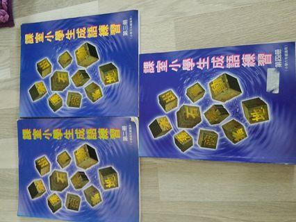 課室小學生成語練習第二冊