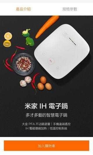 小米 米家IH電子鍋 3L版 整個全新沒用過 可手機遠端控制