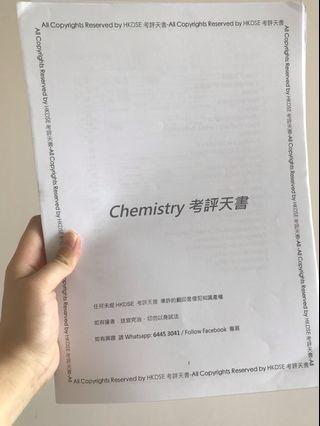 (包順豐)全新Chemistry考評天書