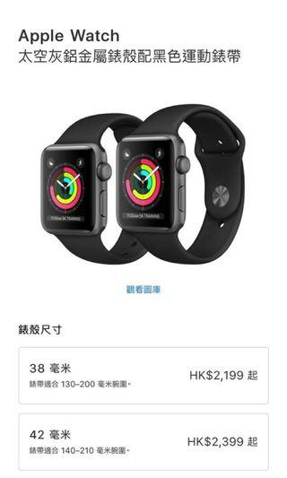 全新Apple Watch Series 3 (42mm)(行貨)