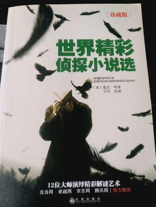 世界精彩偵探小說選12篇