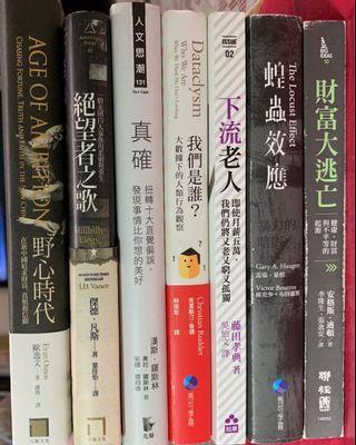 二手書-清晰思路、社會議題