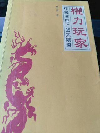 權力玩家中國歷史的大陰謀