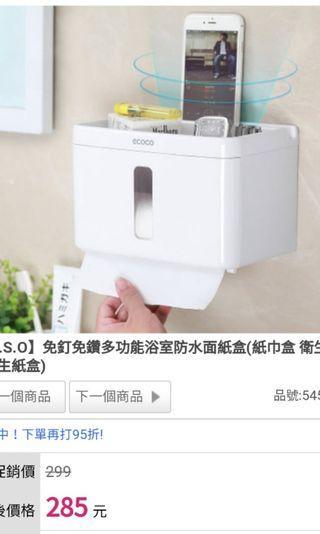 衛生紙盒 免打孔
