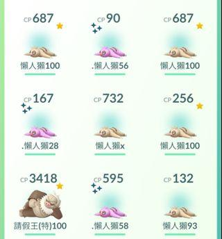 Pokemon go 懶人獺 異色 色違 7隻