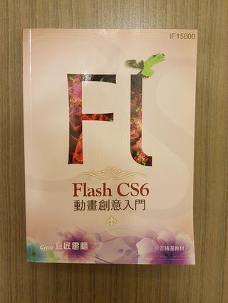 🚚 [ 全新 ] 巨匠 Flash CS6 動畫創意入門 教材