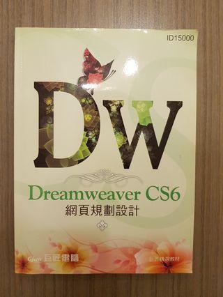 🚚 [ 全新 ] 巨匠 Dreamweaver CS6 網頁規劃設計 教材