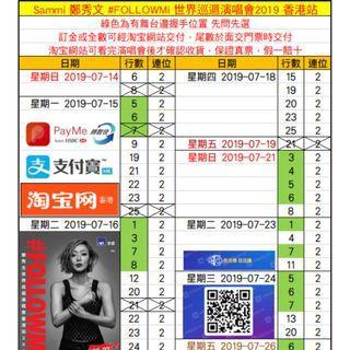 Sammi 鄭秀文 容祖兒 演唱會2019 香港站