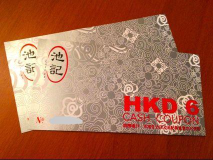 池記 HKD6 現金券 CHEE KEI HKD6 CASH COUPON