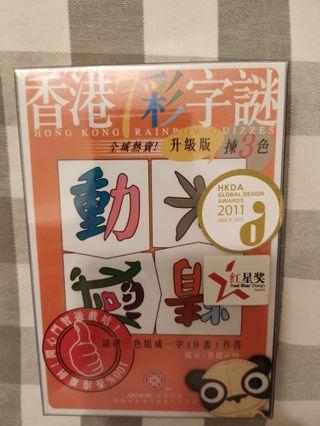 香港7彩字謎 (升級版)