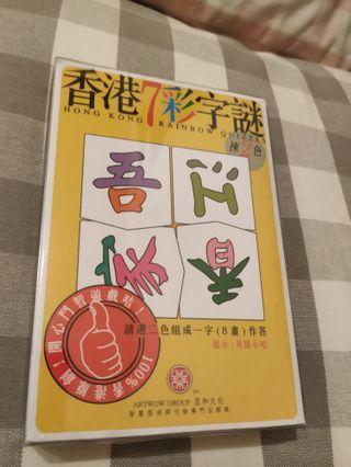香港7色字謎