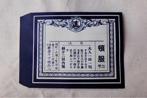 日本帶回 罕有昭和時代藥袋