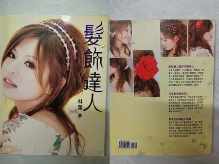 明星出版的美容書