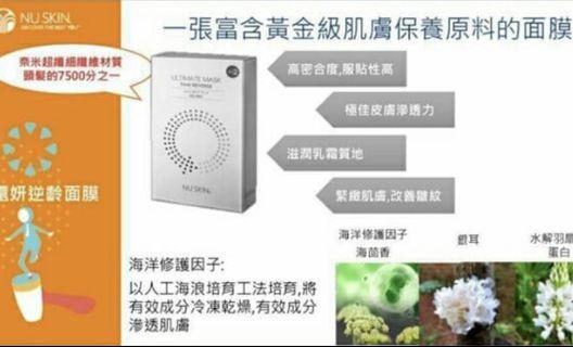 🚚 韓國時光逆轉面膜Nu skin還妍逆齡面膜made inKorea