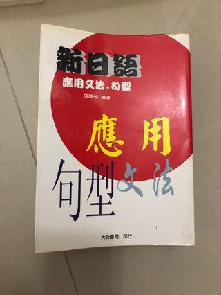 新日語應用文法、句型